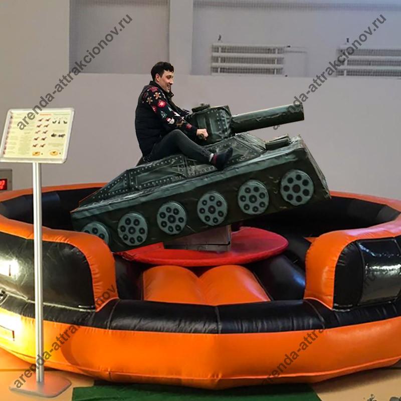 Аттракцион с танком