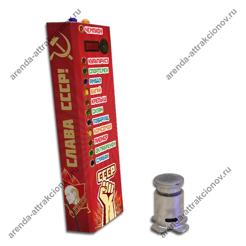 Молотобоец СССР