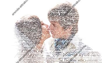 картина из слов на свадьбу