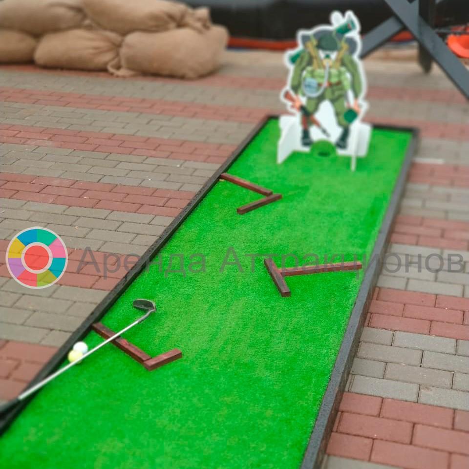 Аренда мини гольфа военной тематики