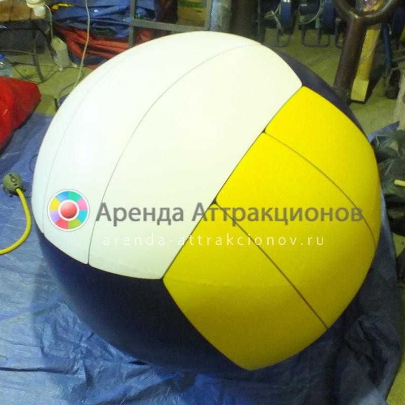 Гигантский волейбольный  мяч в аренду