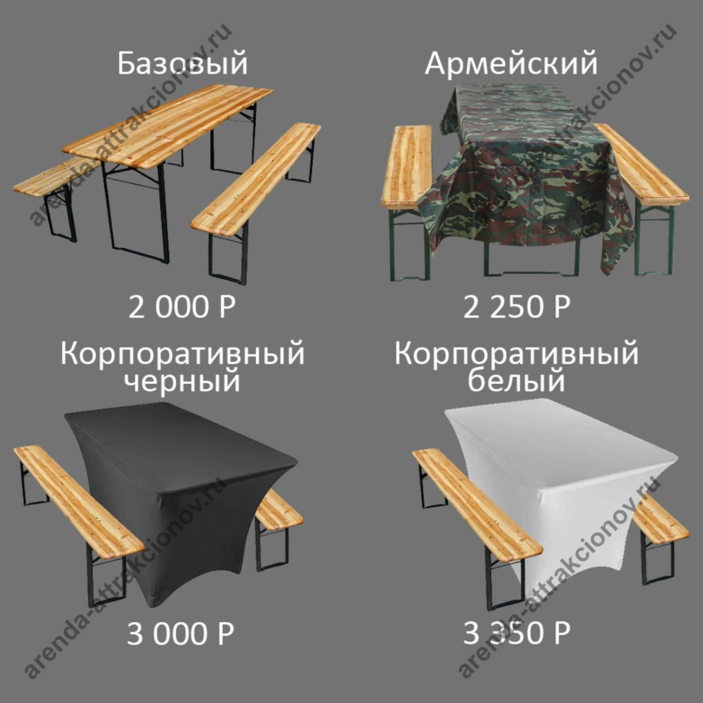 Стол Фудкорт