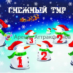 Аренда аттракциона Тир «Снежный»