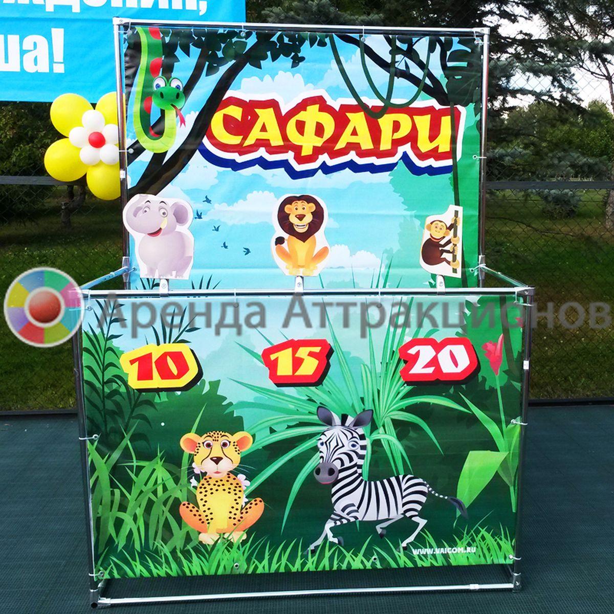 Cафари для призовых игр