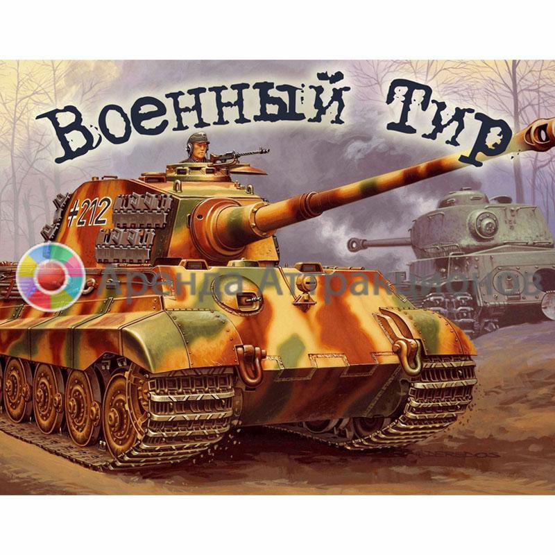 Аренда аттракциона Тир «Военный»