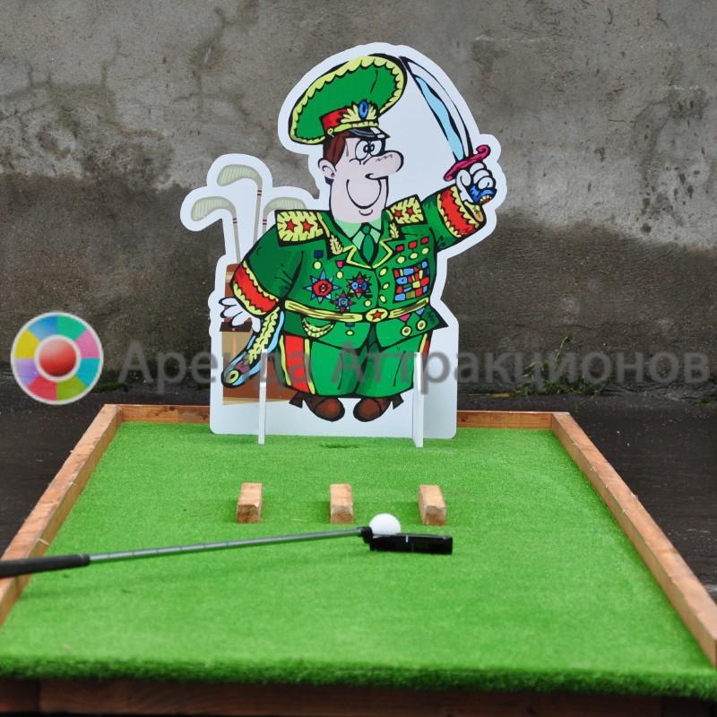 """Аренда мини-гольфа """"Военного"""" на праздник"""
