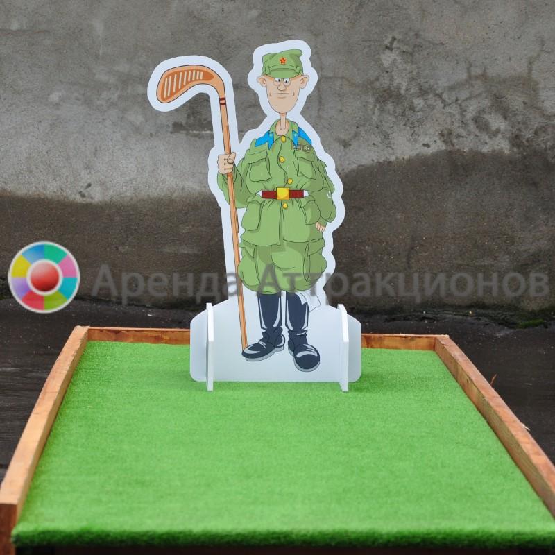 мини гольф военной тематики
