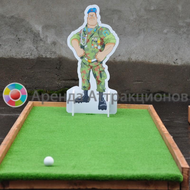 Военный мини гольф в аренду