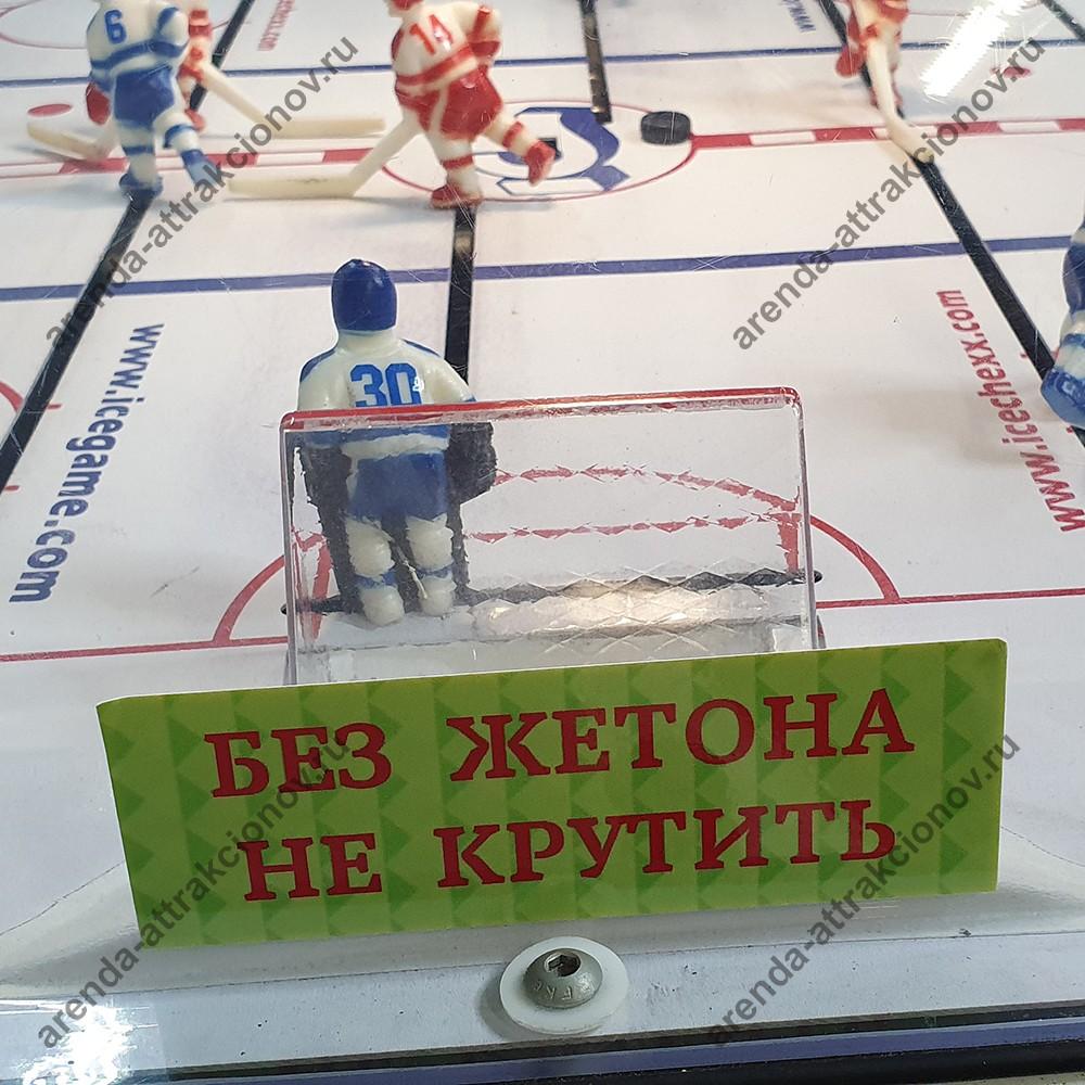 Аренда настольного хоккея для мероприятие