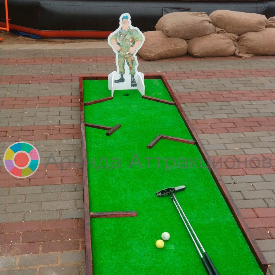 Аренда военного мини гольф