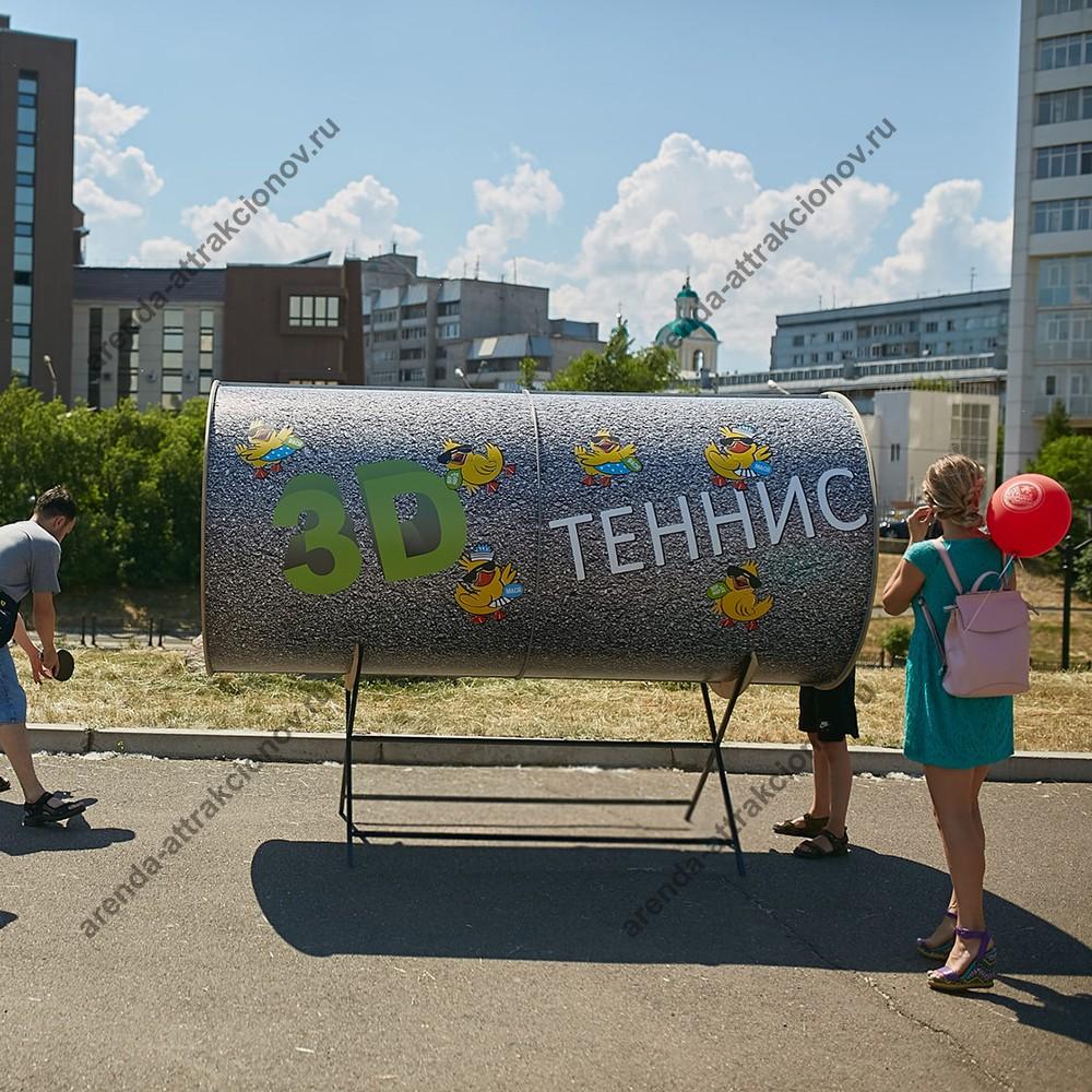 Аренда 3D тенниса в Москве