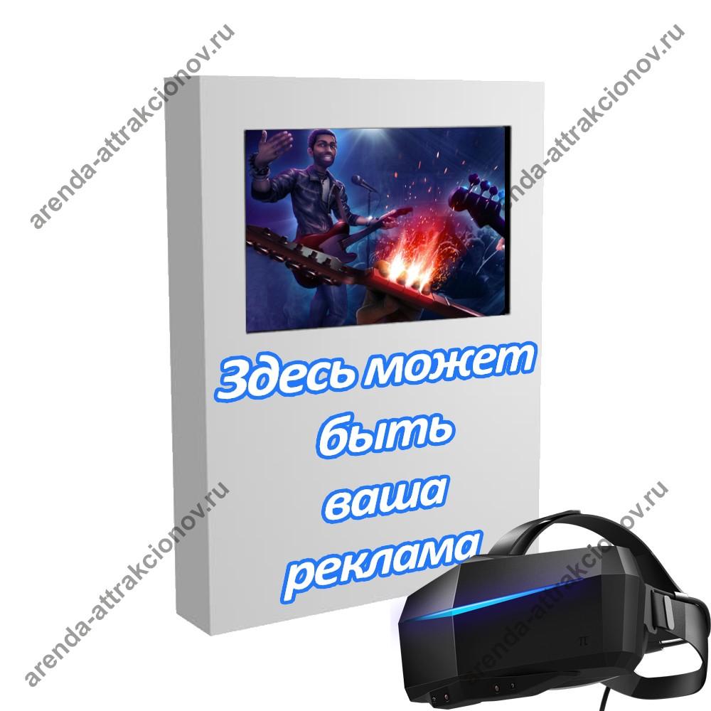 Guitar Hero VR