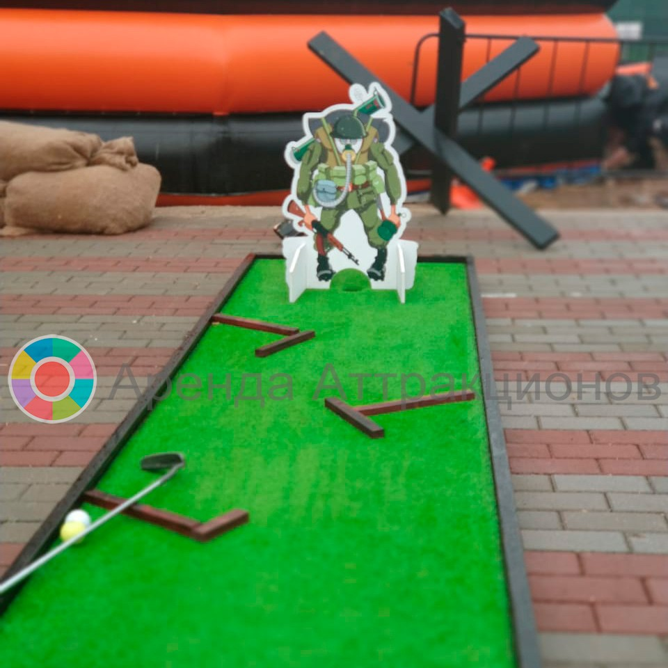Заказать мини гольф Военный на мероприятие