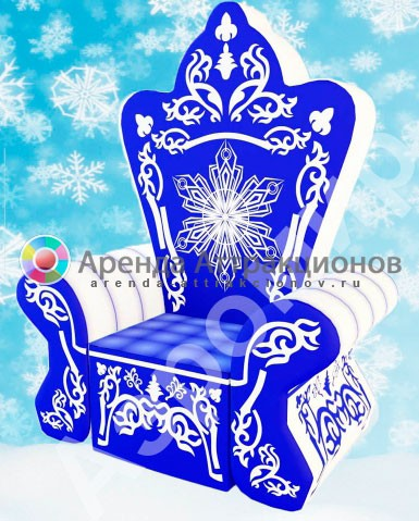 трон деда мороза или аренда трона Деда Мороза
