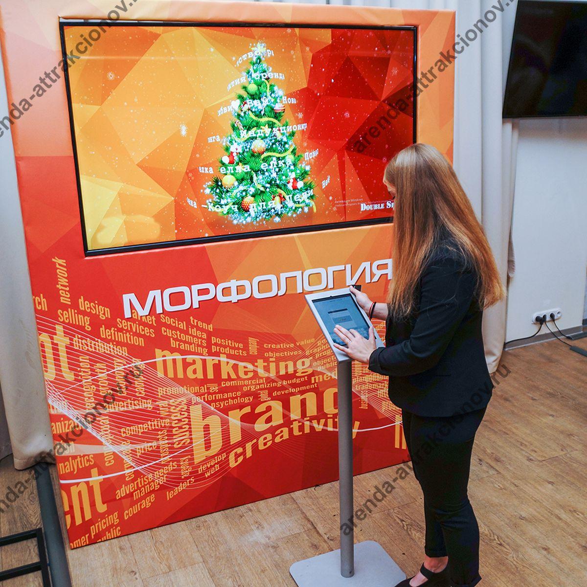Морфология на новогоднее мероприятие