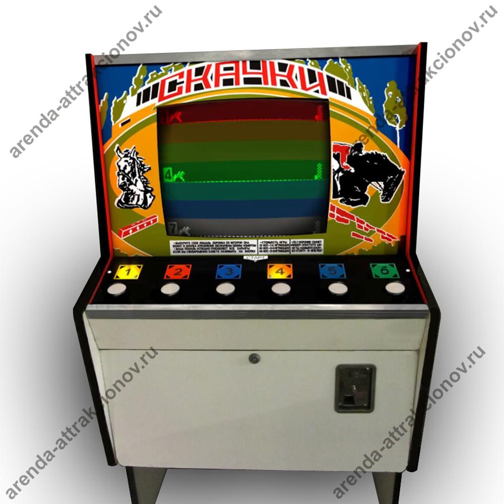 Скачки - Советский игровой автомат