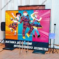 LED экран для танцев Just Dance