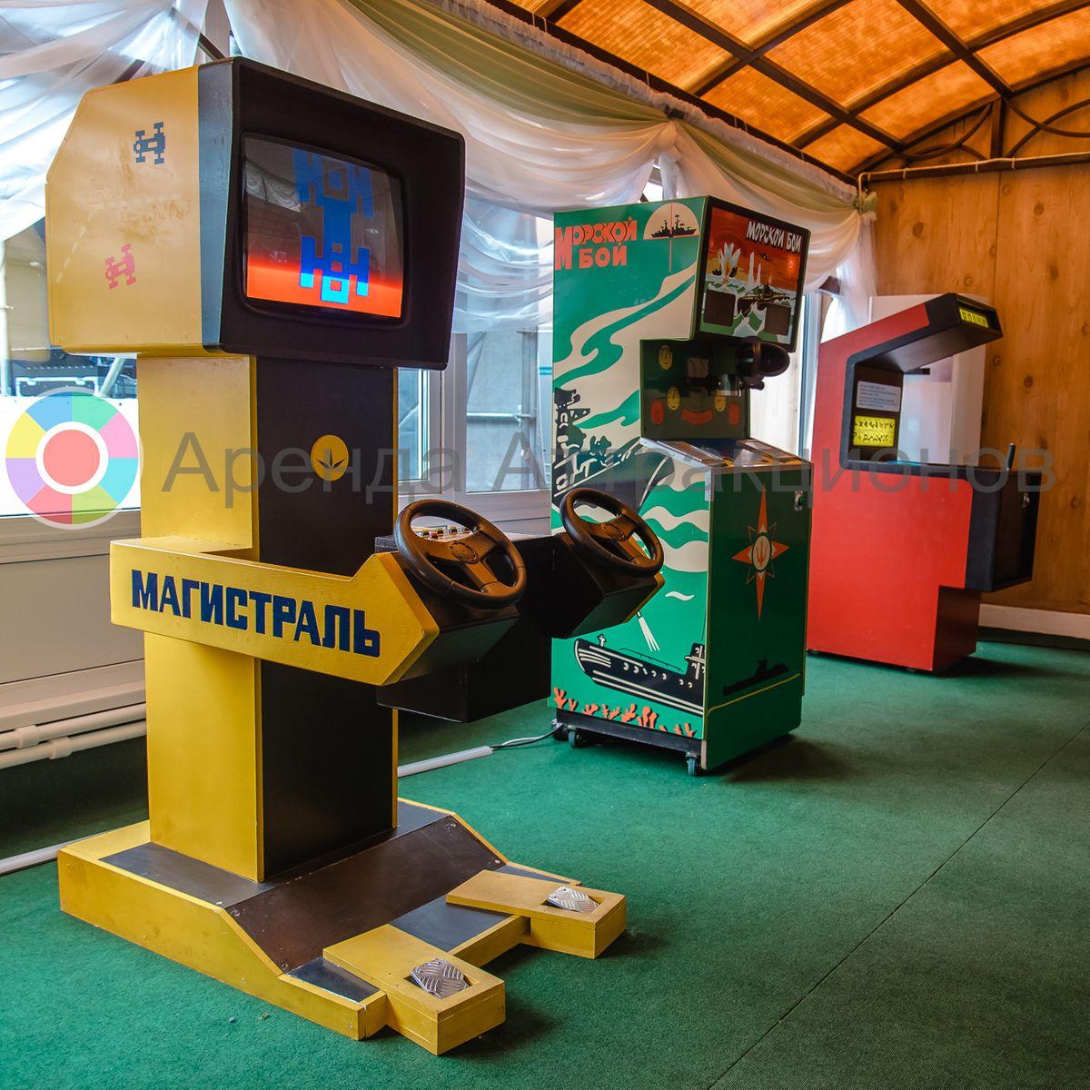 Советский игровой автомат Магистраль
