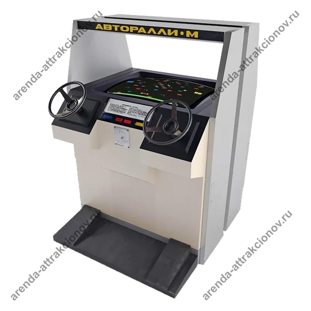 Авторалли - Советский игровой автомат