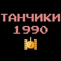 Танки 1990 - Советский игровой автомат