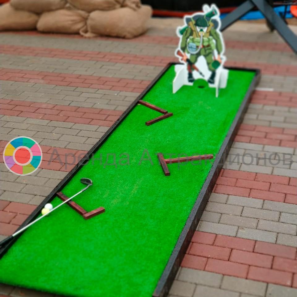 Аренда армейского мини гольфа