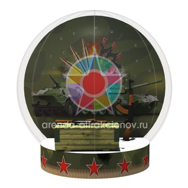 Армейская фотозона-шар - аренда в москве