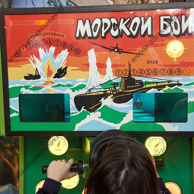 Аппарат советский Морской Бой