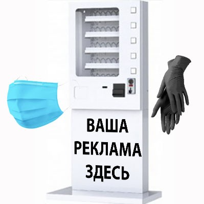 Вендинг машина с перчатками