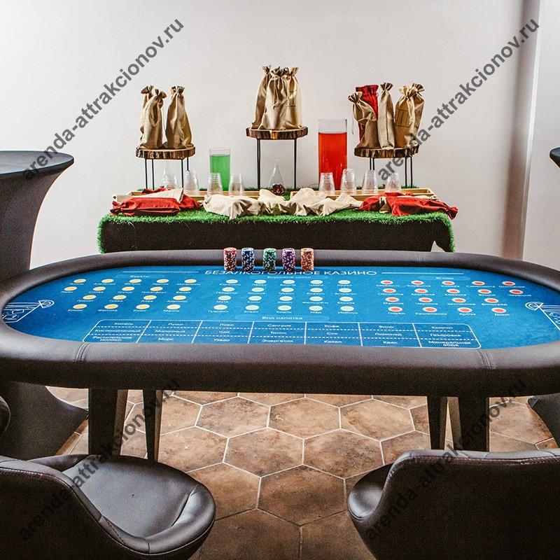 Безалкогольное казино в аренду на праздник