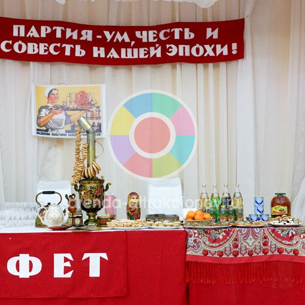 Буфет СССР в аренду для мероприятий