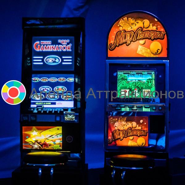 Игровые автоматы в аренду для фан казино