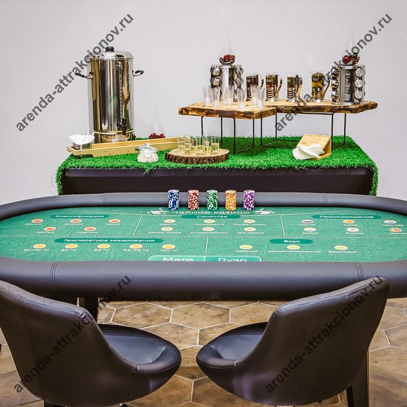 Чайное казино