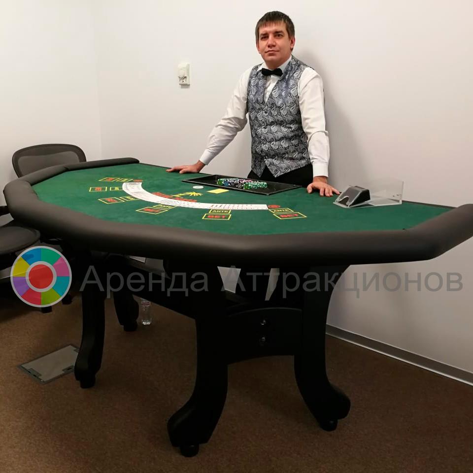 Покерный стол в аренду
