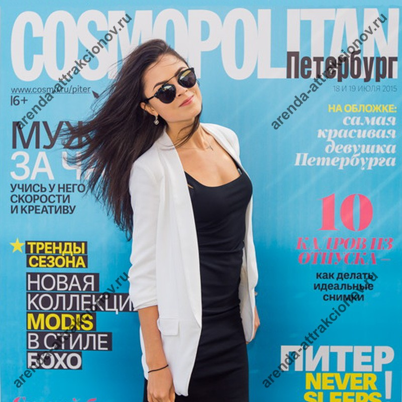 Фотозона Фото на обложку журнала