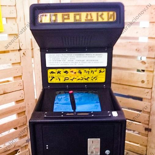 Городки - Советский игровой автомат