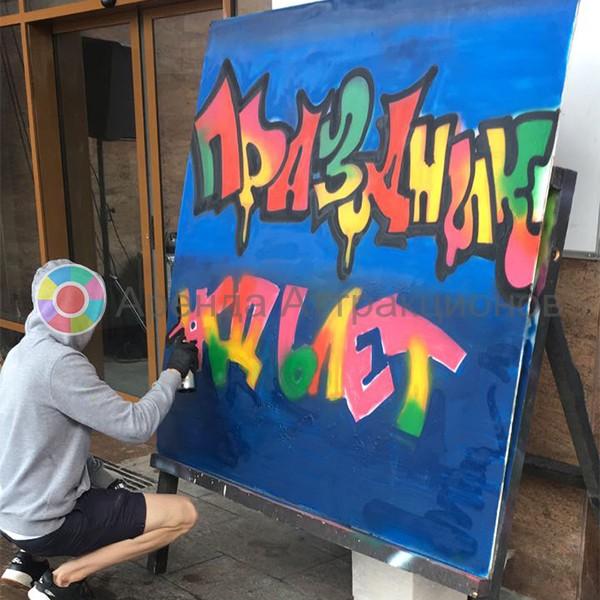 Аренда аттракциона Стена граффити