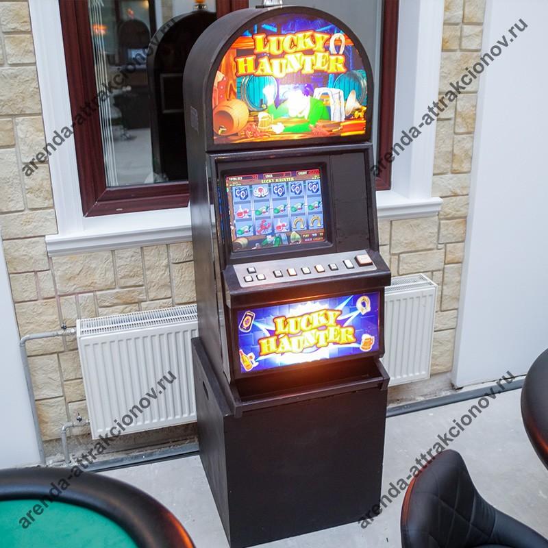 Прокатный игровой автомат для вечеринок