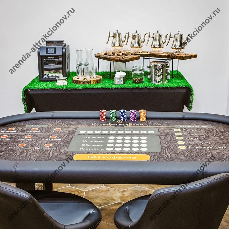 Кофейное казино