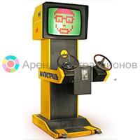 Магистраль - Советский игровой автомат