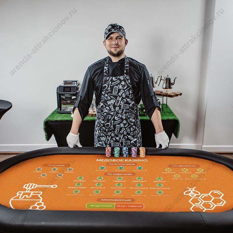 Медовое казино