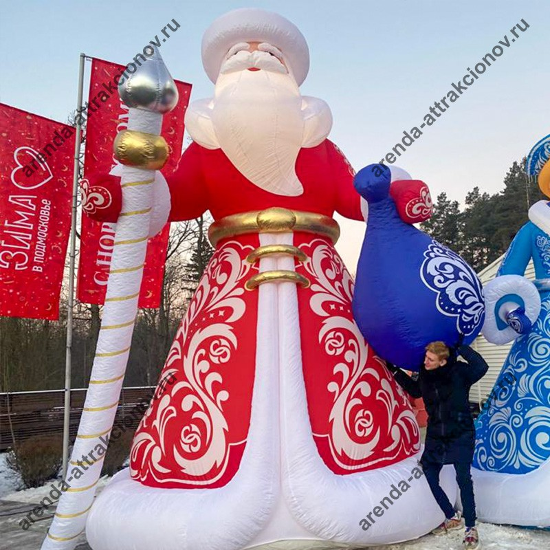 Аренда пневмофигуры Дед Мороз на мероприятие