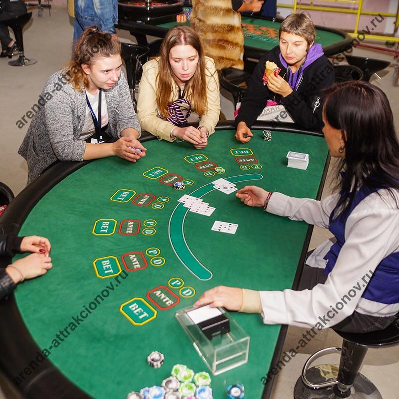 Покер на вечеринке казино в аренду