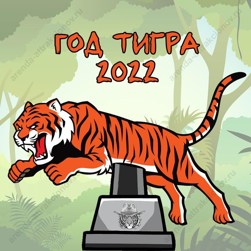 родео тигр