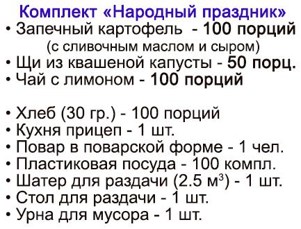 меню русской кухни