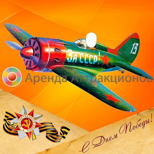Тантамарески Самолет в аренду