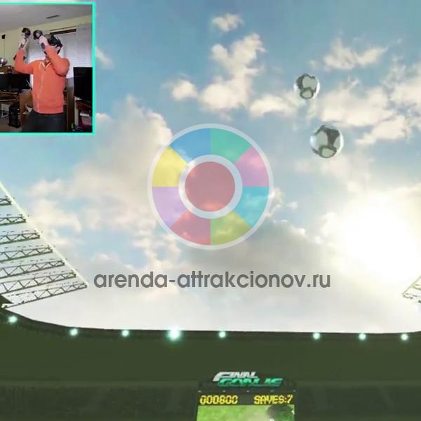 Аренда футбольного аттракциона Виртуальный вратарь