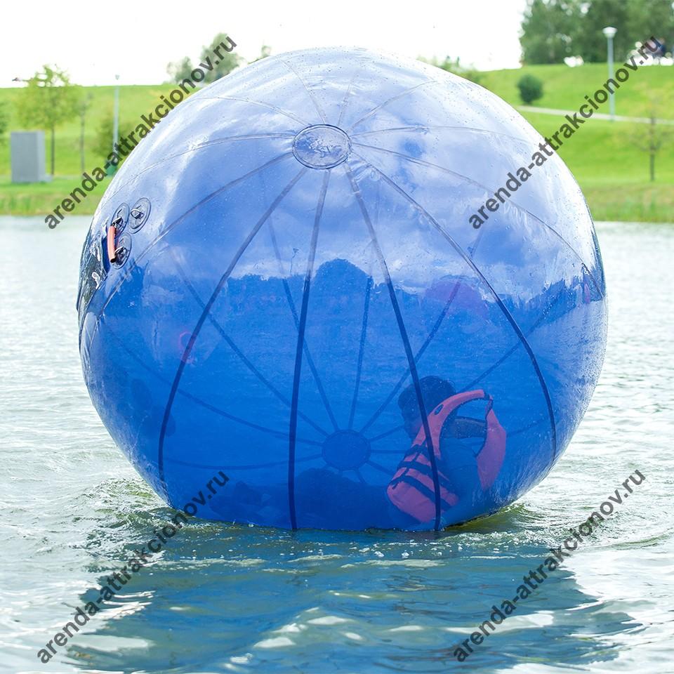 Водный шар в аренду